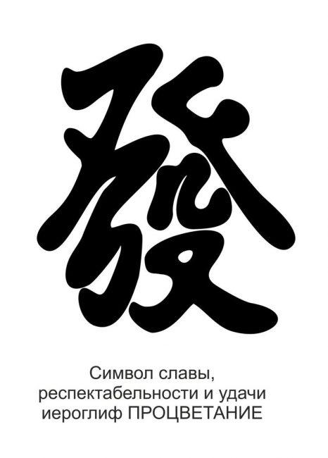 Иероглиф Процветание