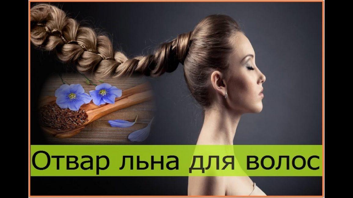 Необходимо настоять отвар 2 часа. Потом волосы смачиваются в приготовленном настое и укладываются. При этом снижается негативное воздействие химических лаков, гелей и муссов, в составе которых есть химия, а слизь еще и защищает от горячего воздействия фена.