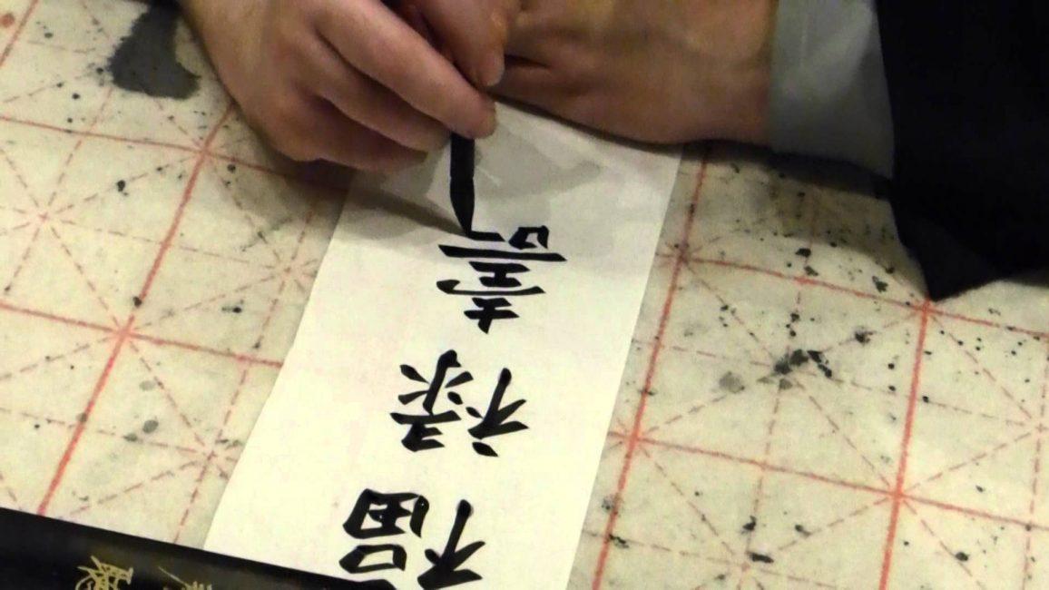 Каллиграфия китайских иероглифов