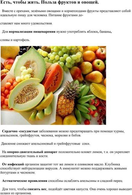 Польза от фруктов и овощей для здоровья в целом