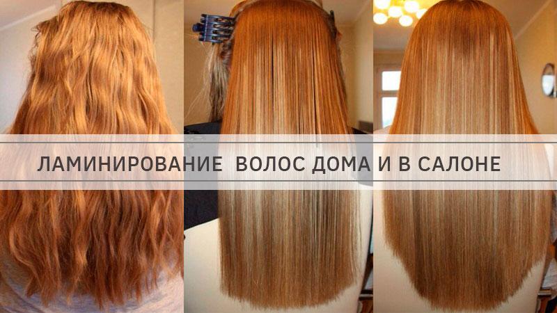 Ламинирование волос в домашних условиях с уксусом