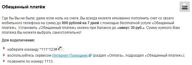 как взять в долг на билайне 500 рублей на телефон при минусе в каких банках без проблем дают кредит наличными
