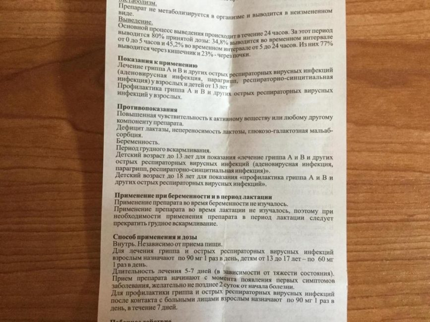 Инструкция по применению препарата Ингавирин