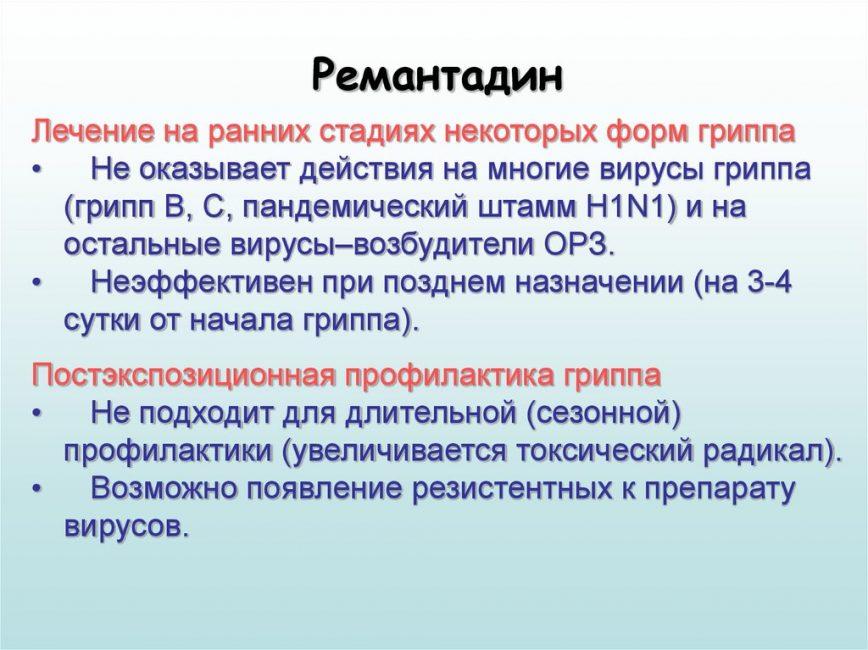 Минус Ремантадина