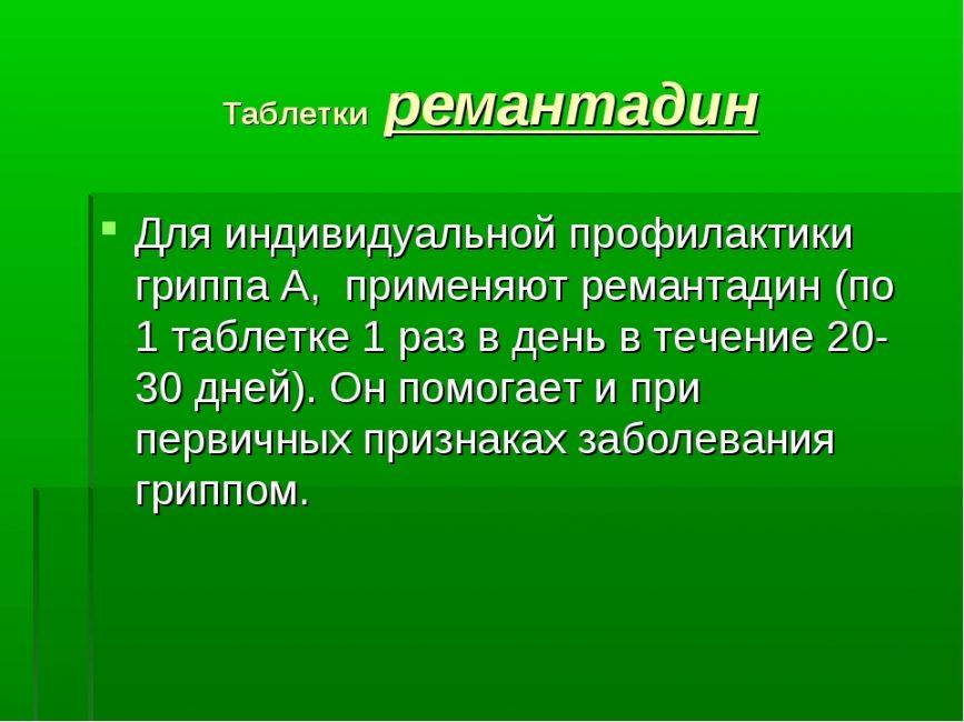 Таблетки Ремантадин для профилактики
