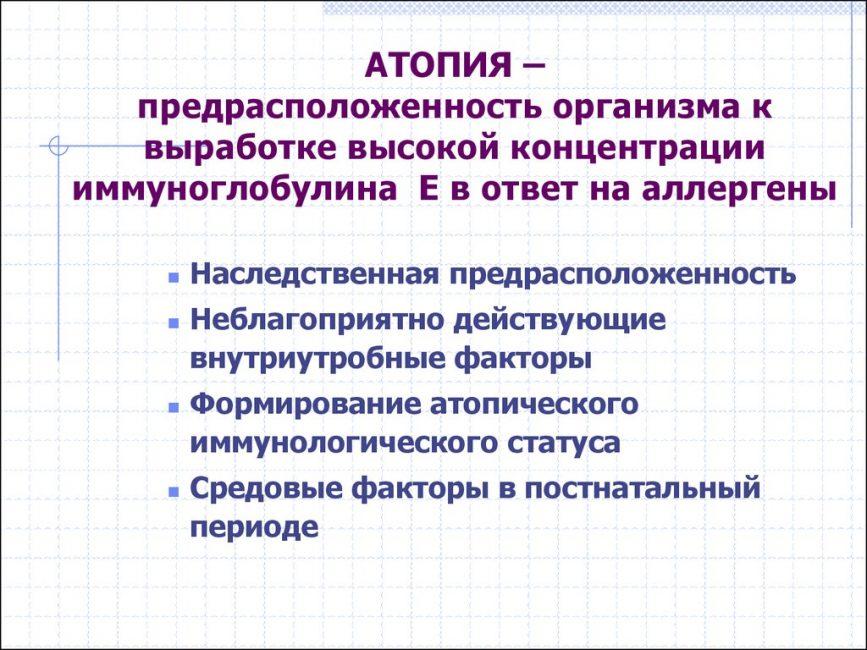 Определение атопии