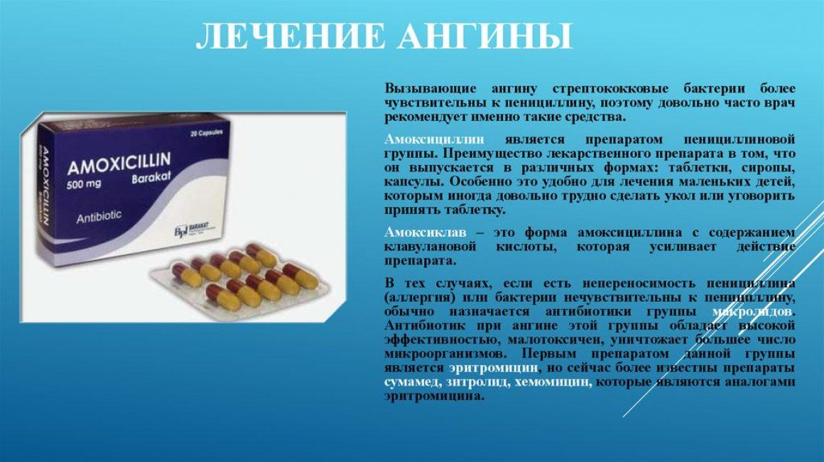 Антибиотики при терапии ангины у детей