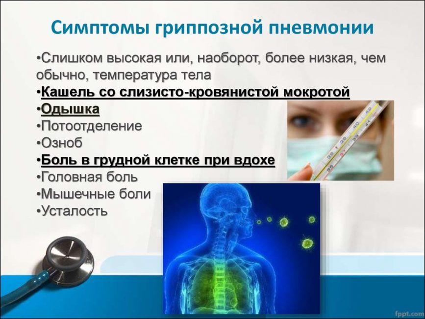 Симптомы при гриппозной пневмонии