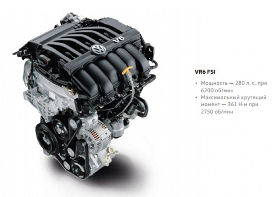 Двигатель 3.6 VR6 FSI