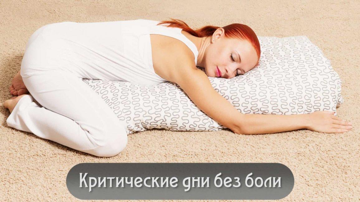 Вместо массажа можно занять удобную позу – подложить под живот подушку и расслабиться