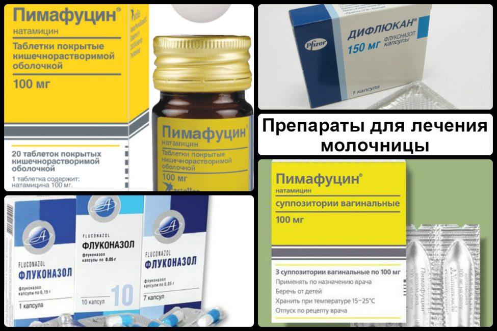 Препараты для терапии кандидоза у мужчин и женщин