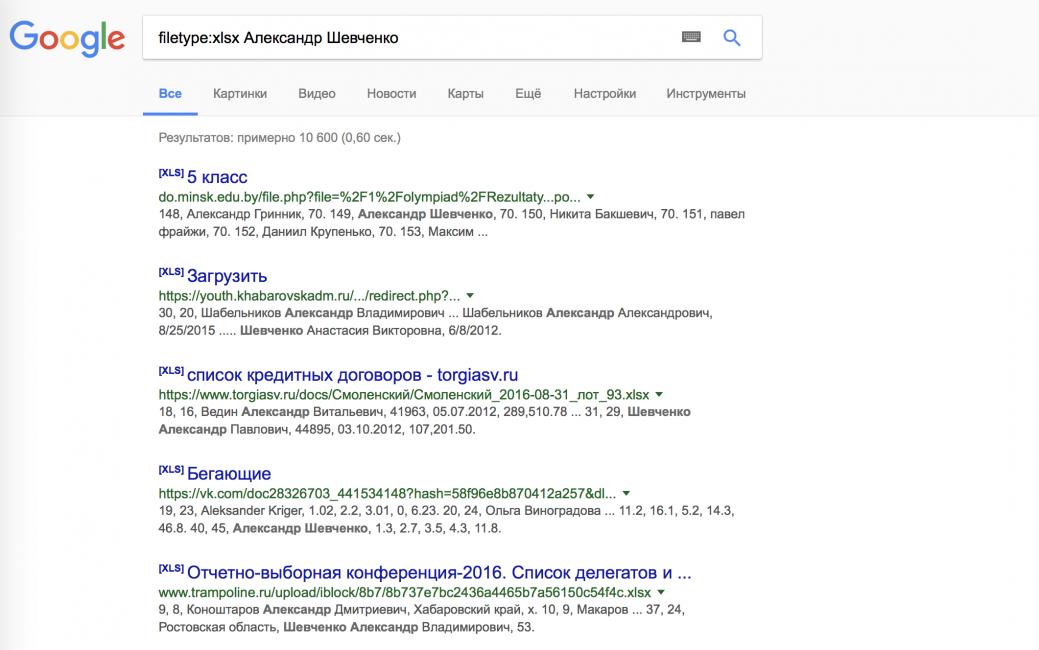 Пример поискового запроса