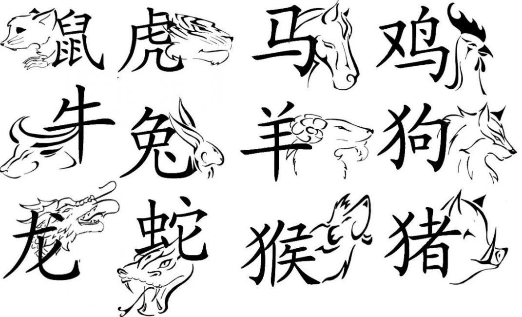 Эскизы иероглифов - знаков восточного гороскопа
