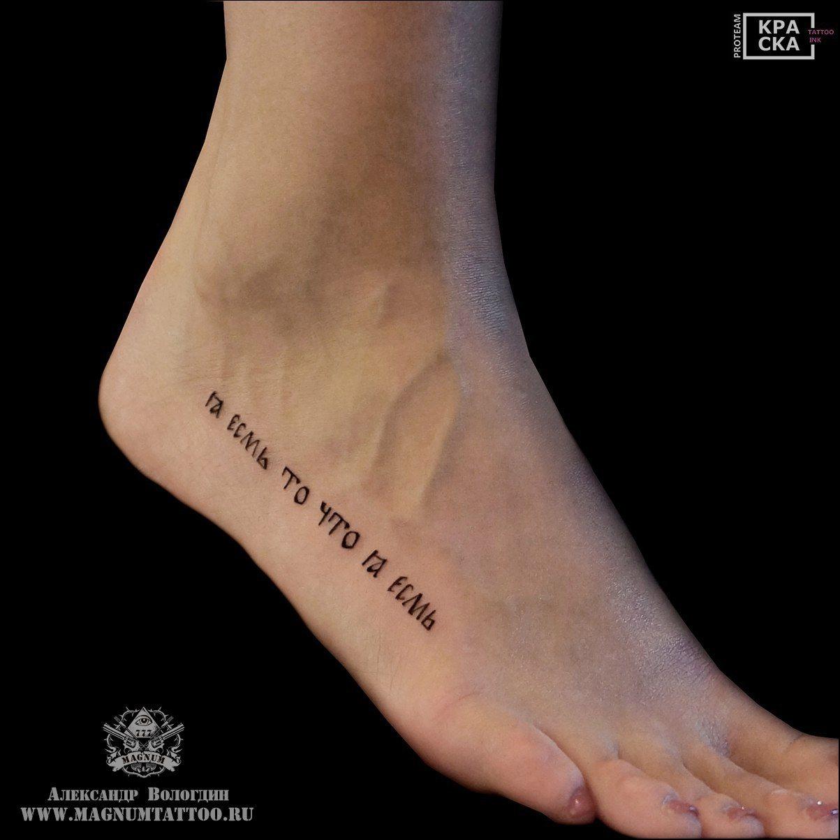 Trendy тату надписи на латыни с переводом для девушек фото на руке