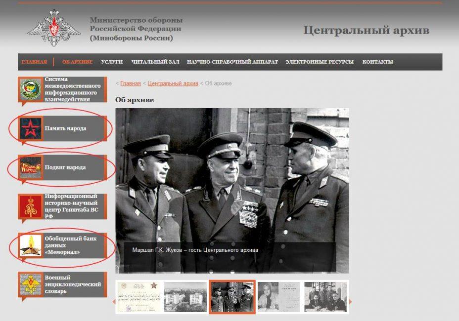 Ссылки на базы данных на странице ЦА Минобороны РФ