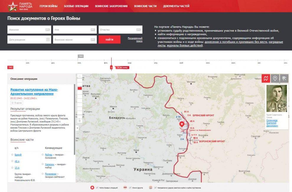 Интерфейс сайта «Память народа»