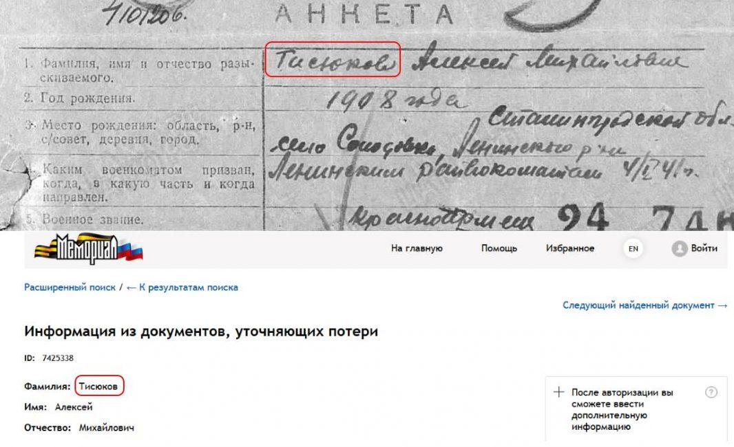 Пример ошибки оператора: вместо фамилии Гасюков написано Тисюков