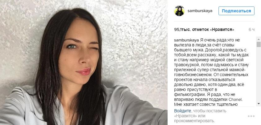 Самбурская не смогла оставить ситуацию недосказанной и вставила свои «пять копеек»