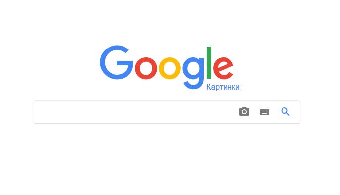 Поиск по фото в Гугле