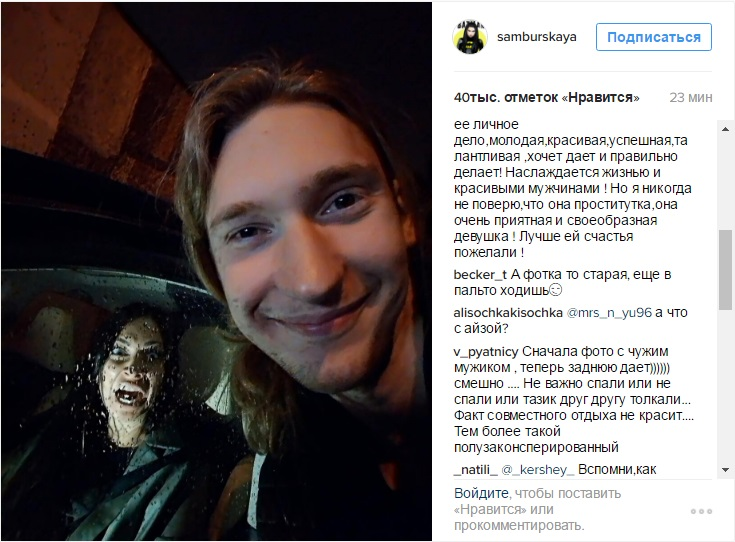 Актриса Анастасия Самбурская и певец Александр Иванов