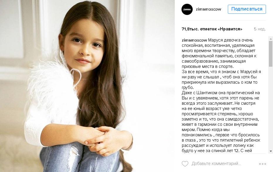 С дочерью Ксении от первого брака Омаров быстро нашел общий язык, она ему явно импонировала
