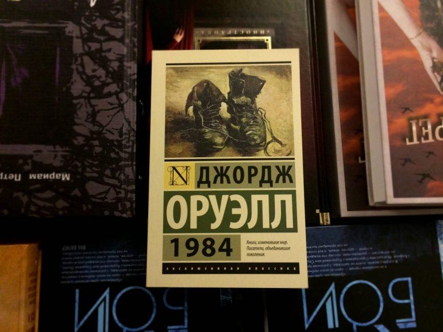 Джордж Оруэлл «1984»