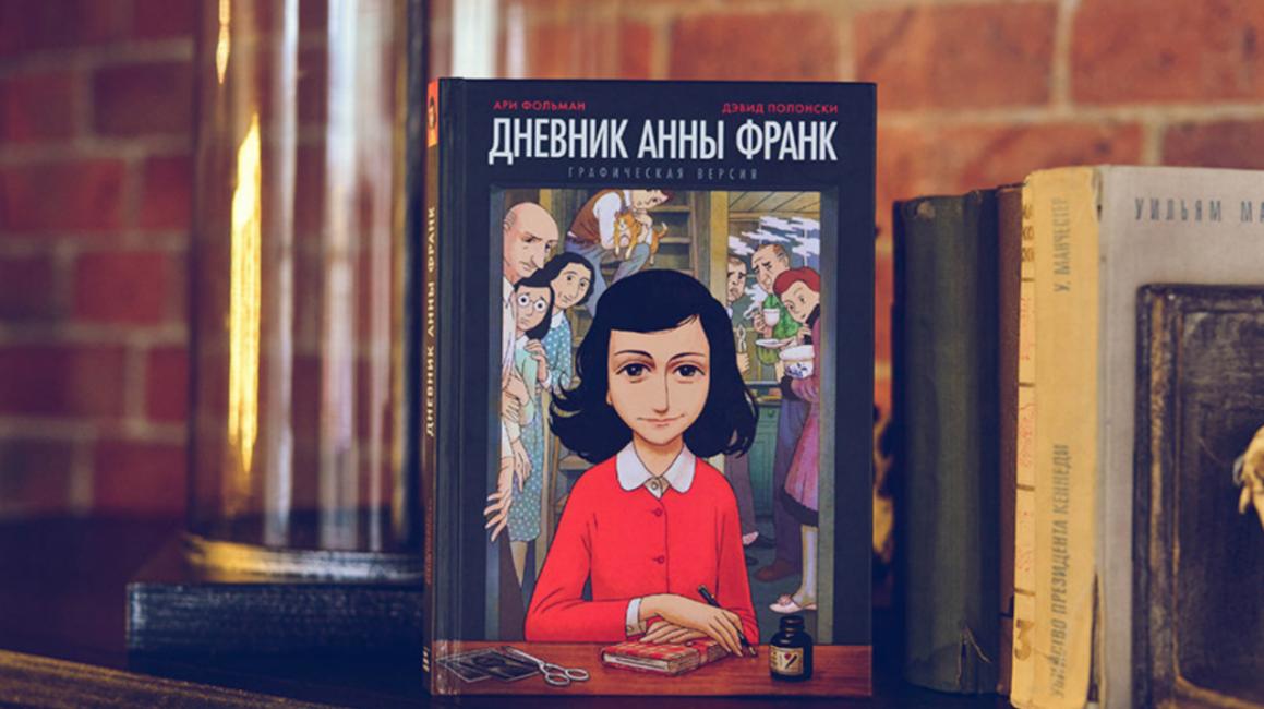 Анна Франк «Дневник Анны Франк»